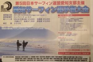 愛知サーフィン選手権