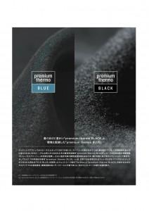 P9premium-newのコピー